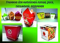 Упаковка для китайской лапши WOK 300 мл.