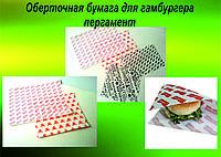 Оберточная  бумага, пергамент, для бургеров, фото 1
