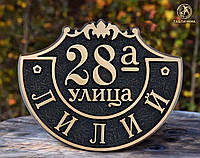 Адресные таблички на дом, латунь