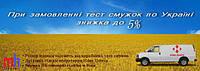 Скидка до 5% при заказе тест полосок для глюкометра по Украине!