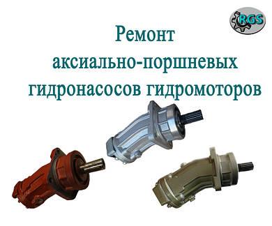 Ремонт аксиально-поршневых гидронасосов гидромоторов.