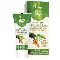 Оганическая сыворотка с экстрактом моркови и горошка 45+ Eco Garden-Certified Organic Serum Carrot&Peas, 30 мл