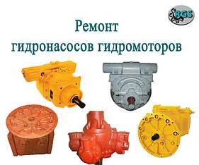 Ремонт гидронасосов, гидромоторов.