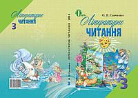 Підручник. Літературне читання 3 клас. Савченко О.Я., фото 1
