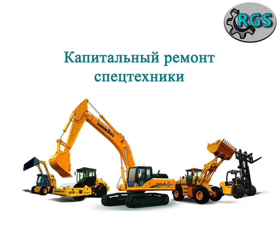 Капитальный ремонт спецтехники.