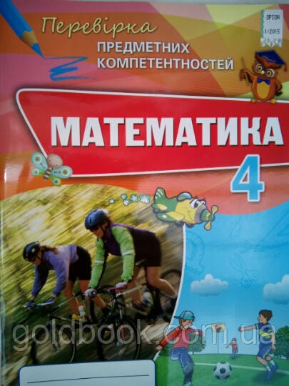 Математика 4 клас. Перевірка предметних компетентностей.
