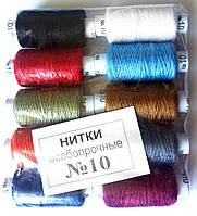 Нитки швейные 10, Цветные