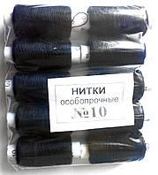Нитки швейные 10, черные