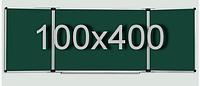 Доска для мела магнитная в алюминиевой раме с 5 рабочими поверхностями 100х400см