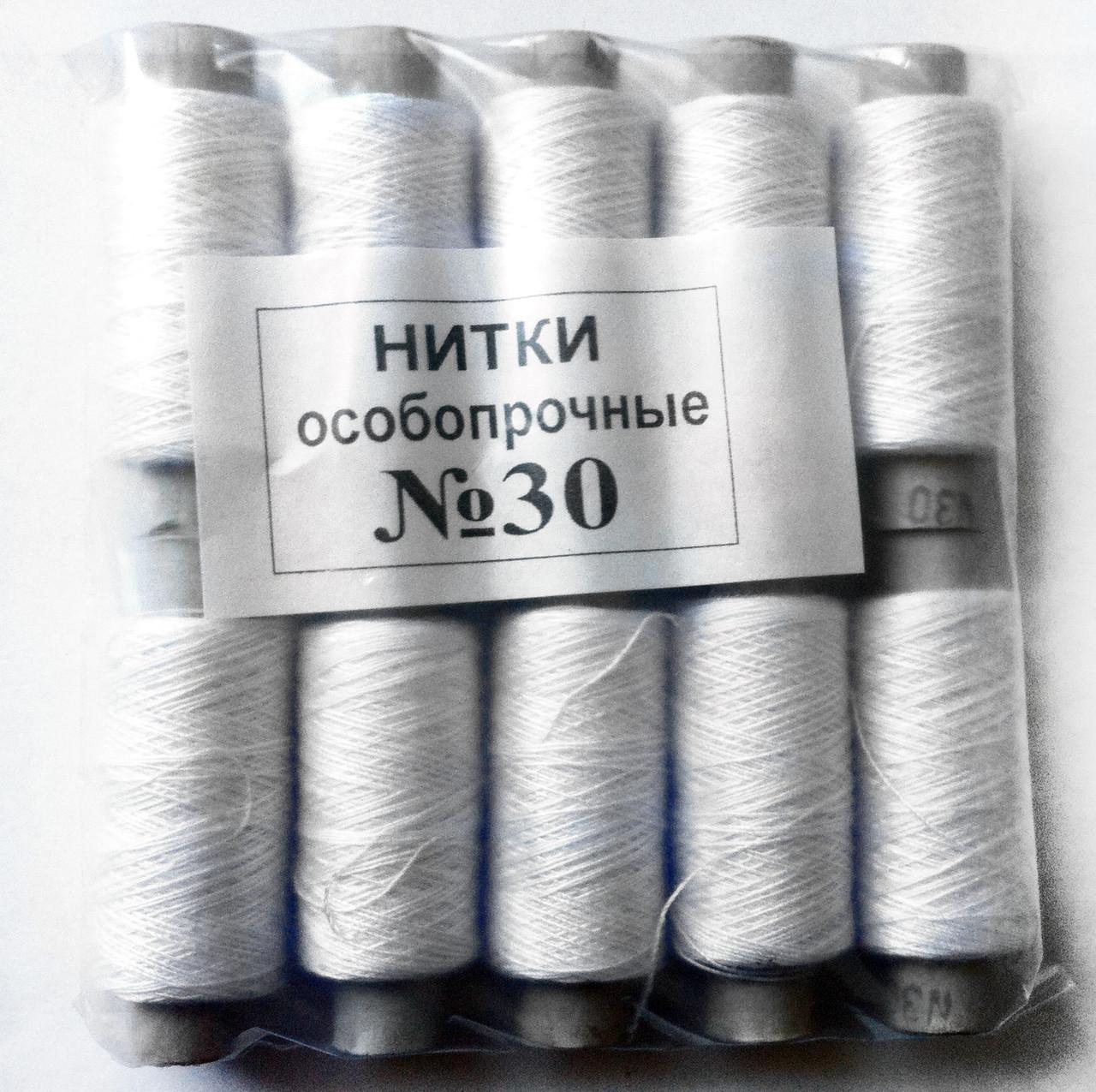Нитки швейные 30, белые, Особопрочные