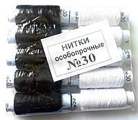Нитки швейные 30, черно-белые, Особопрочные