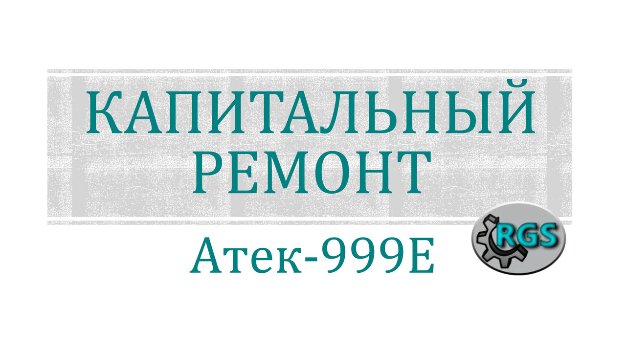 Капитальный ремонт экскаваторов Атек-999Е.