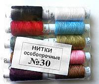 Нитки швейные 30, Цветные, Особопрочные