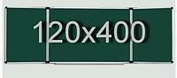 Доска для мела магнитная в алюминиевой раме с 5 рабочими поверхностями 120х400см, фото 1
