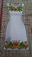 Заготовка для вышивки женского платья на белом дом. полотне,44-56 р-ры, 460/500 (цена за 1 шт. + 40 гр.)