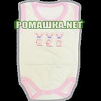 Детский боди-майка р. 74 ткань КУЛИР 100% тонкий хлопок ТМ Свит марио 3141 Бежевый с розовым