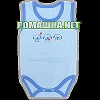 Детский боди-майка р. 62 ткань КУЛИР 100% тонкий хлопок ТМ Свит марио 3141 Голубой