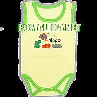 Детский боди-майка р. 74 ткань КУЛИР 100% тонкий хлопок ТМ Свит марио 3141 Желтый