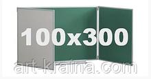Доска комбинированная мел/маркер в алюминиевой раме с 5 рабочими поверхностями 100х300см