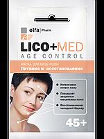 """Маска для лица и шеи Lico+Med """"Питание и восстановление"""" 45+ 20мг"""