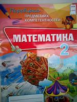 Математика 2 клас. Перевірка предметних компетентностей.