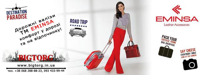 Дорожні валізи ТМ Eminsa (Туреччина) / Дорожные чемоданы ТМ Эминса (Турция)