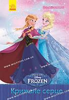 Frozen. Для моїх нотаток : Крижане серце (у)(15.9) /20/(Ч457057У)