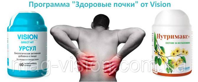 """Комплекс """"Здоровые почки"""""""