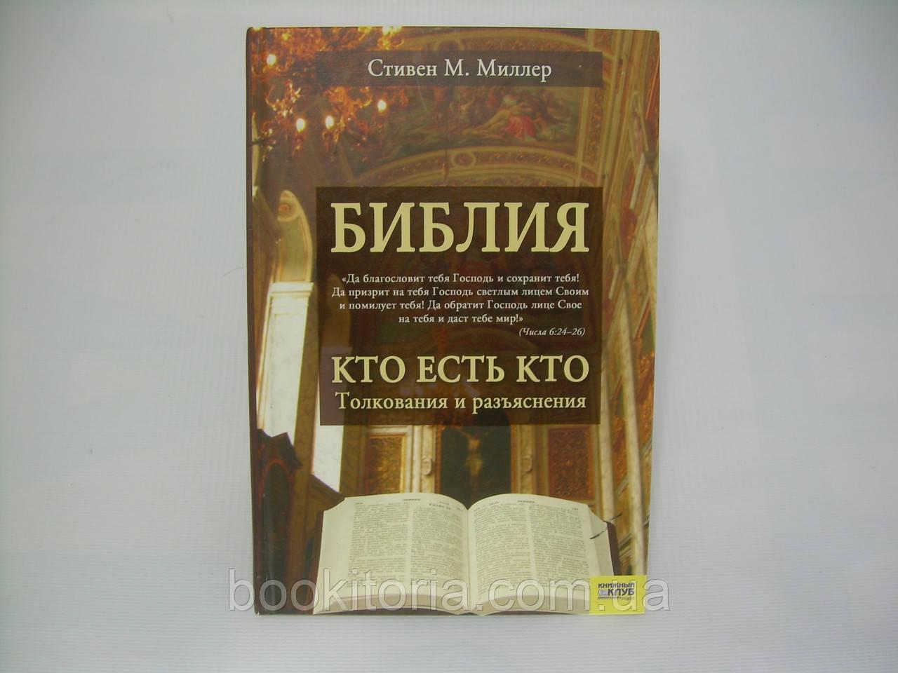 Миллер С.М. Библия. Кто есть кто. Толкования и разъяснения (б/у).
