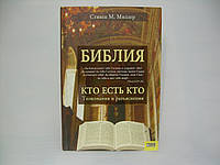 Миллер С.М. Библия. Кто есть кто. Толкования и разъяснения (б/у)., фото 1