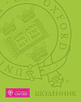"""Дневник школьный интегральный 48 листов """"Oxford green"""" в кожаной обложке /украинский/ Yes"""