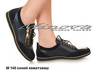 Удобные женские туфли из натуральной кожи+замш