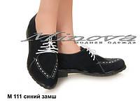 Чудесные женские туфли из  натуральной замши Темно-синие