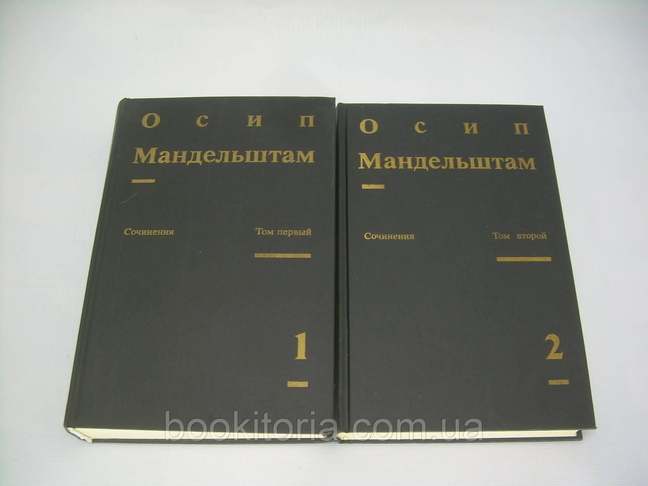 Мандельштам О. Сочинения. В двух томах (б/у).