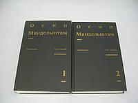 Мандельштам О. Сочинения. В двух томах (б/у)., фото 1