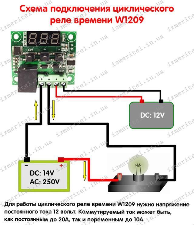 Реле времени w1209 (Схема подключения)