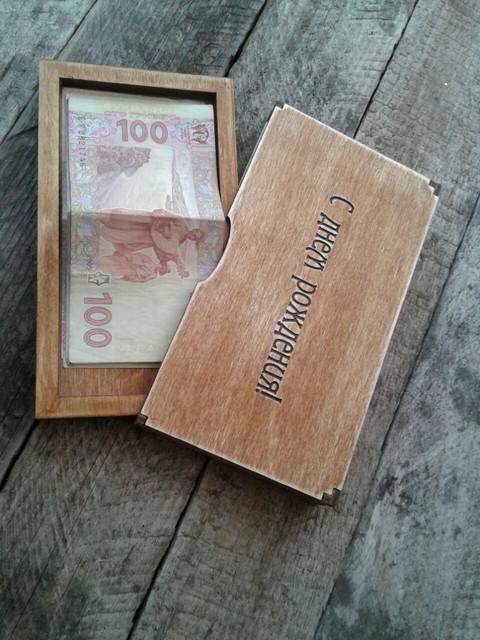 Коробочки для денег или купюр
