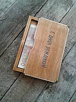 Подарочная коробка для денег