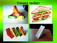 Упаковка картонная для  Сэндвичей