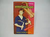 Комлев А. Искусство нунчаку-до. Практическое пособие.