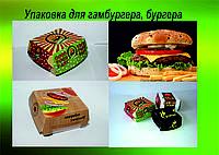 Упаковка для гамбургера клеевой