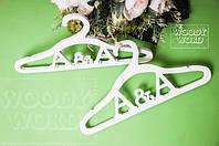 Вешалка плечики с инициалами Жениха и Невесты