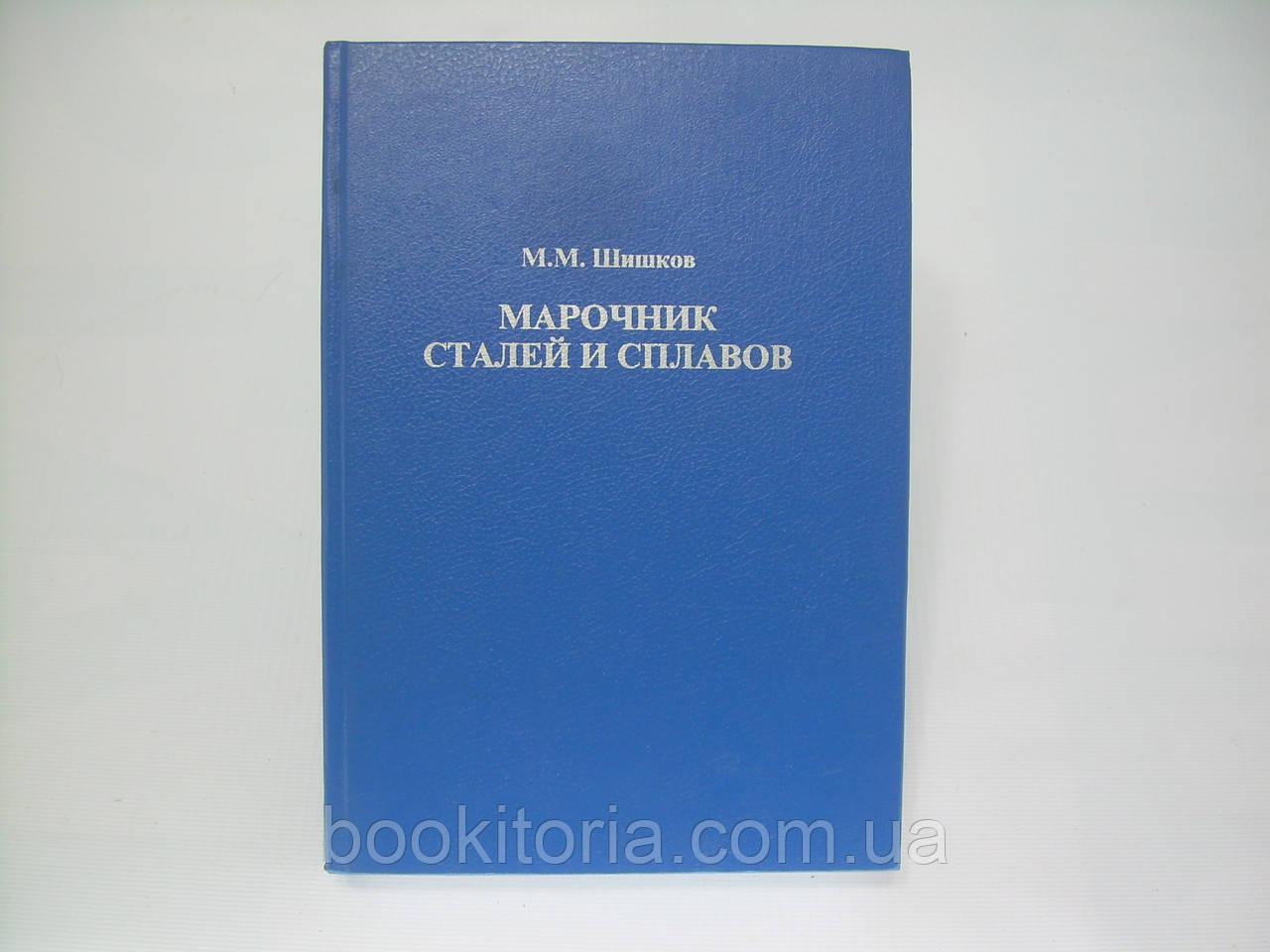 Шишков М.М. Марочник сталей и сплавов. Справочник (б/у).
