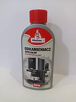 Рідина для кавомашин Metrox Specjalny 250ml (шт.)¶