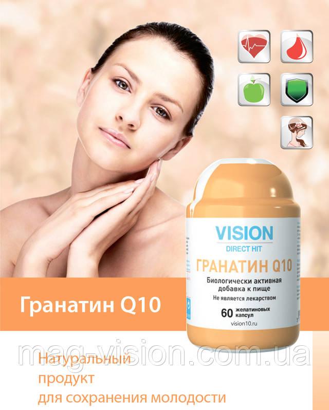 гранатин q10_vision