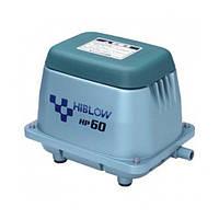 Аэратор HIBLOW HP-60 (Мембранный компрессор для пруда, водоема, септика, УЗВ)