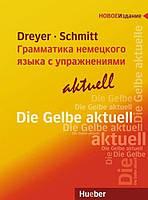 Dreyer Schmitt. Грамматика немецкого языка с упражнениями