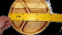 Тарелка порционная 30см