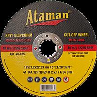 Абразивный отрезной круг по металлу Ataman 125*1.2*22.2