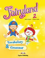 Fairyland 2 Vocabulary & Grammar Practice (сборник лексических и грамматических упражнений)